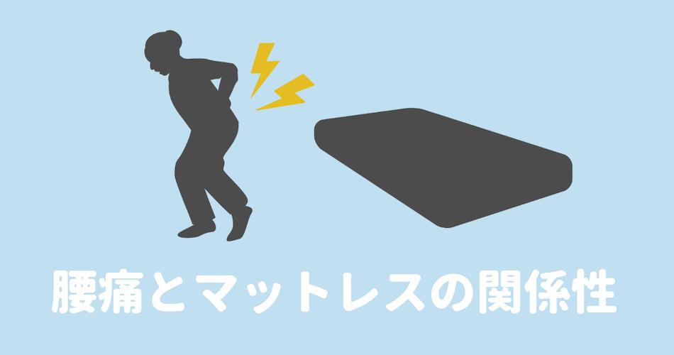 マットレスと腰痛の関係