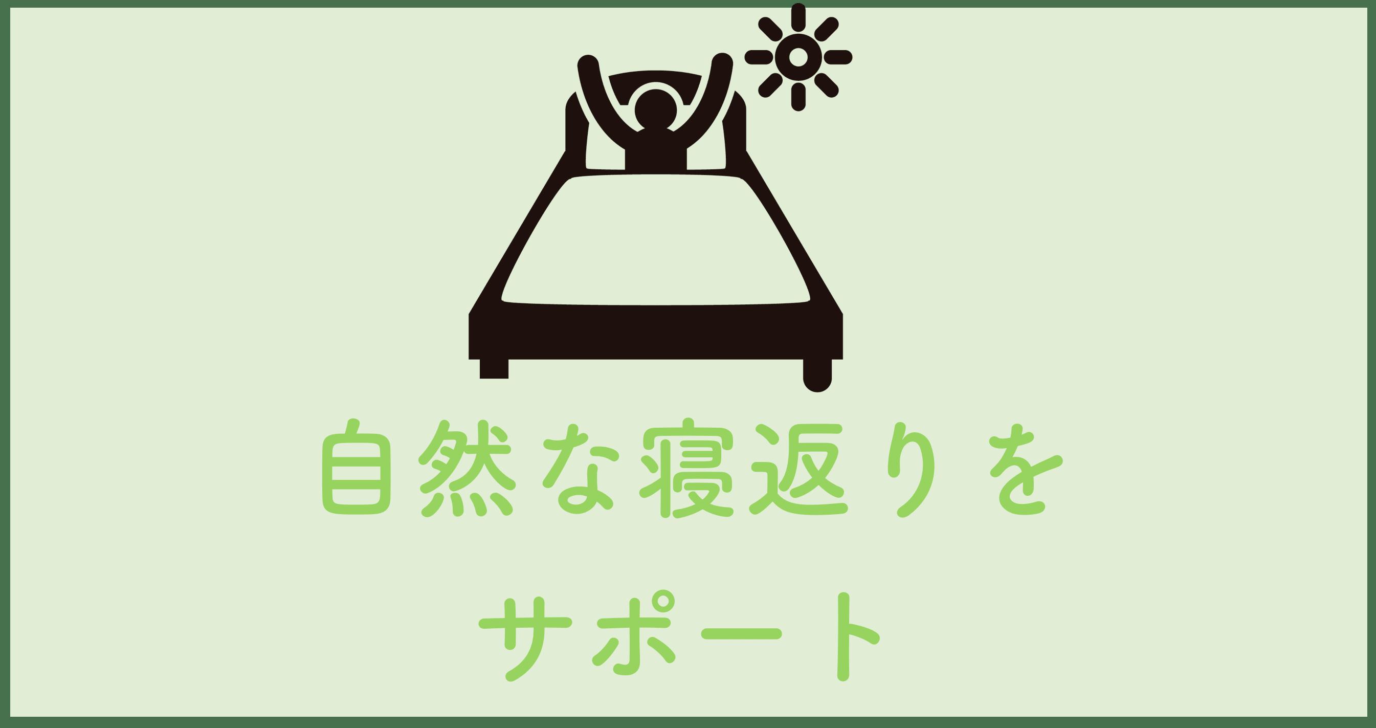 自然な寝返りをサポートするマットレス