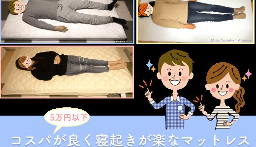 【おすすめマットレス】5万円以下でコスパよし!鈴木家が激選しました
