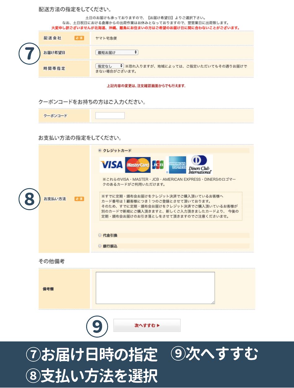 お届け日支払い方法を選択する画面