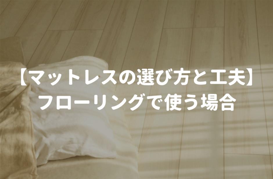 床フローリングで使用するマットレス