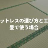 和室で使用するマットレス
