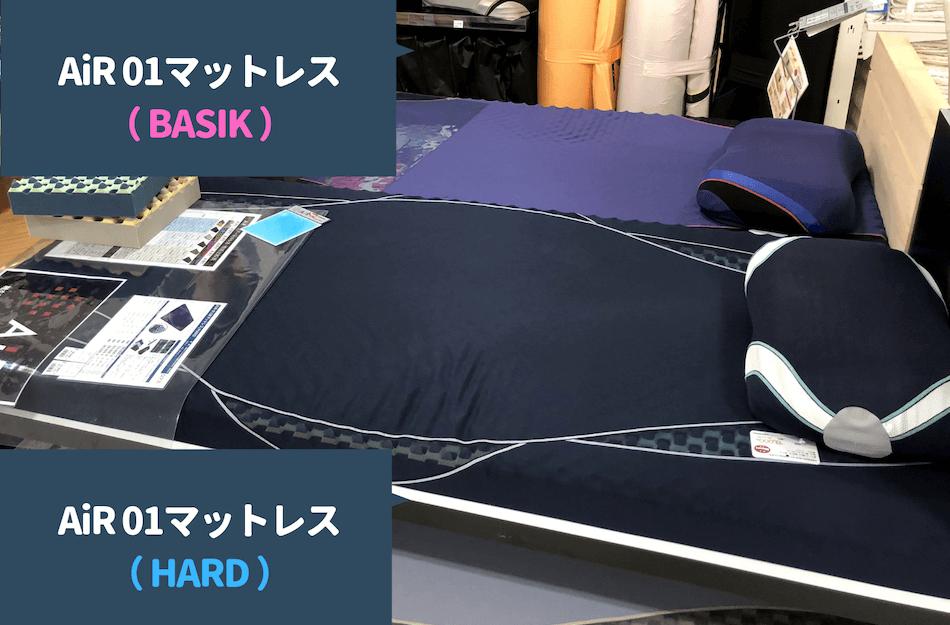 東京西川エアー01マットレスのベーシックとハードを比較