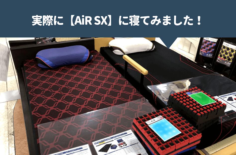 東京西川エアーSXレギュラーマットレスを体験