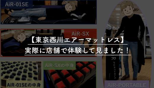 東京西川のエアーマットレスは腰痛に良い?口コミと評判