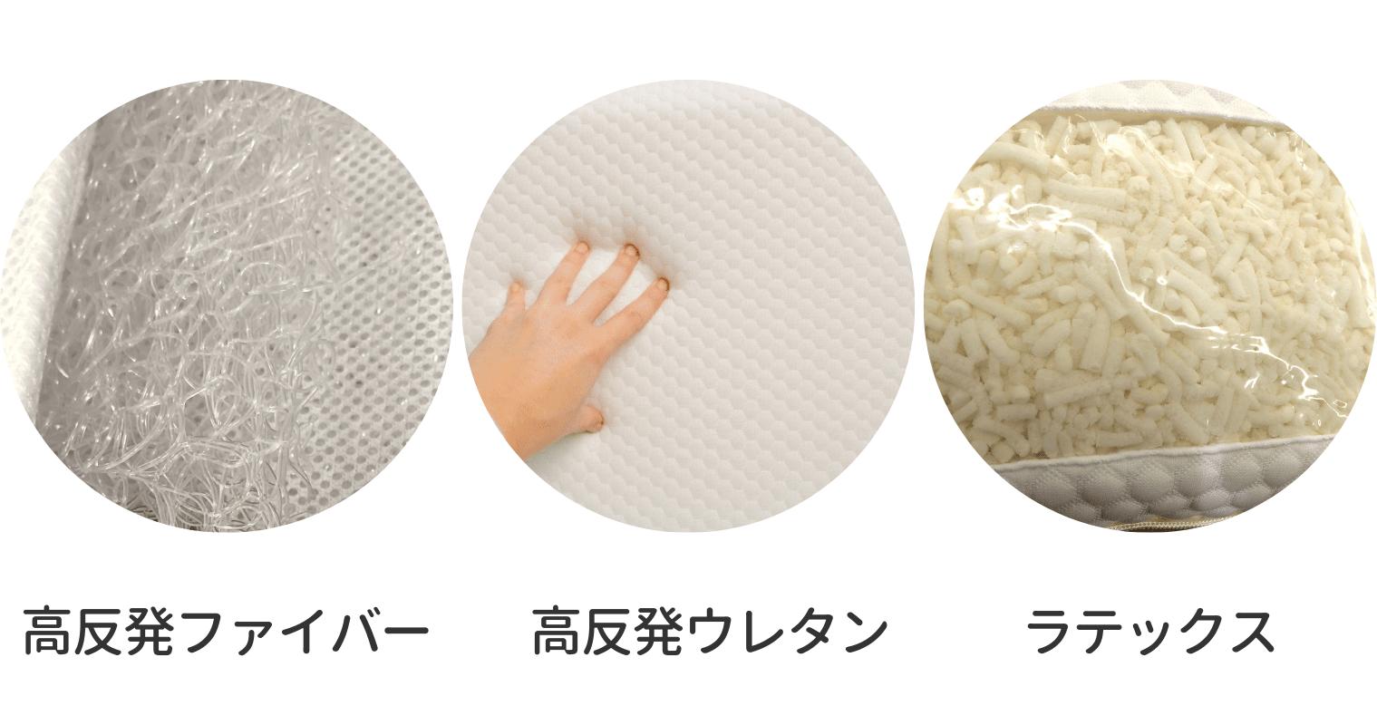 おすすめの枕の素材