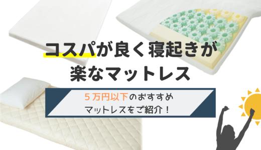 【おすすめマットレス】5万円以下でコスパよし!鈴木家が厳選しました