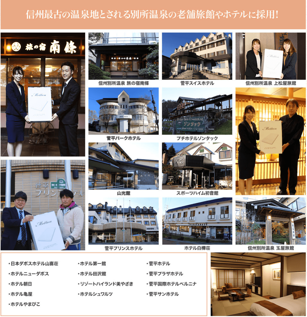 モットンが信州最古の温泉地とされる別所温泉の老舗旅館やホテルと提携