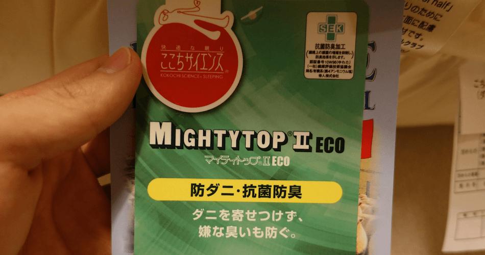 抗菌防ダニの敷布団