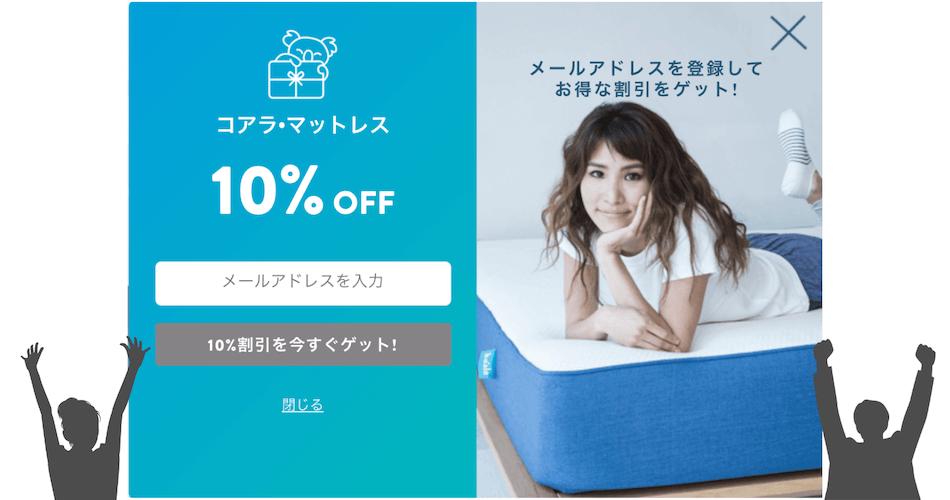 コアラマットレスの10%OFFで購入する方法