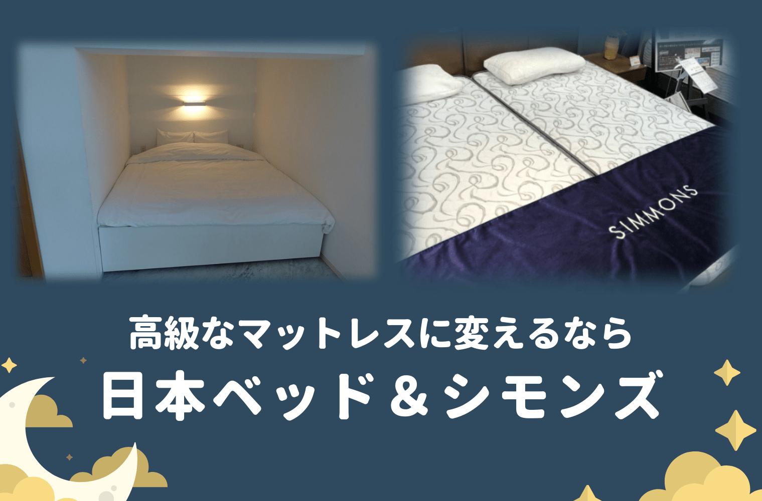 高額なベッドマットレス