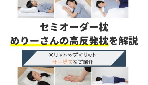 高反発まくらモットン(めりーさんの高反発枕)は自分で高さ調整可能なセミオーダー枕!