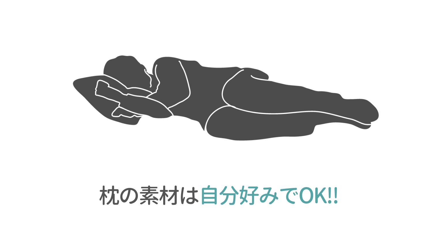 自分好みの枕の素材
