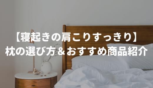 肩こり解消に役立つ枕の選び方&おすすめランキングをご紹介!