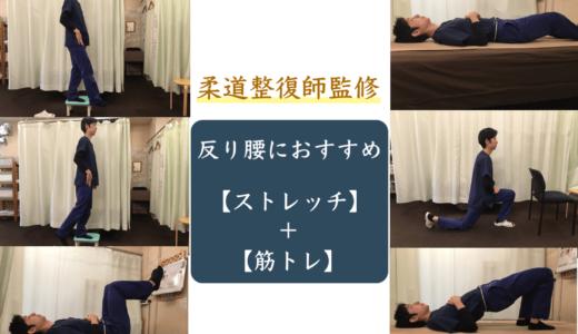 【反り腰の改善方法】ストレッチと筋トレで姿勢を正そう