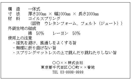 スプリングマットレスの品質表示(新)