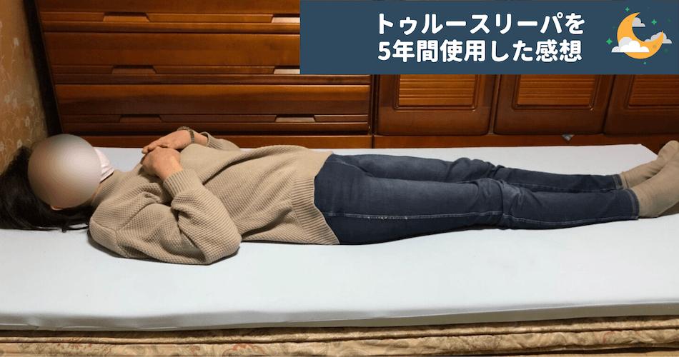 50代女性トゥルースリーパープレミアムに寝てみた感じ