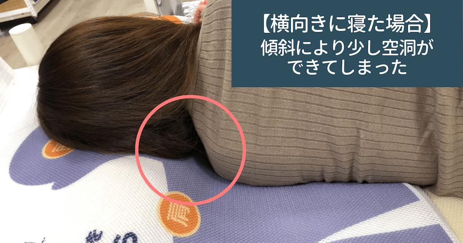 横向きで寝たときの首の隙間