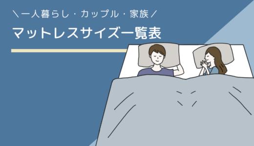 マットレスサイズ一覧表とおすすめの選び方!寝る人数・部屋の広さ別で解説