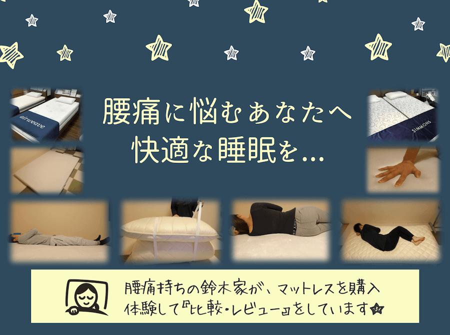 鈴木家の腰痛マットレス-おすすめマットレスを体験して比較