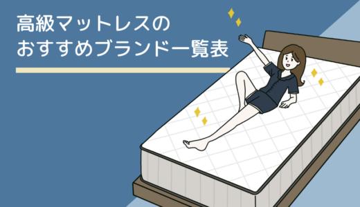 高級マットレスのブランドメーカーおすすめ【一覧表】
