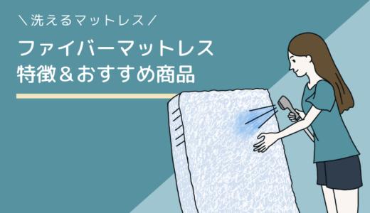 【洗えるマットレス】ファイバーマットレスを解説!おすすめ5選掲載