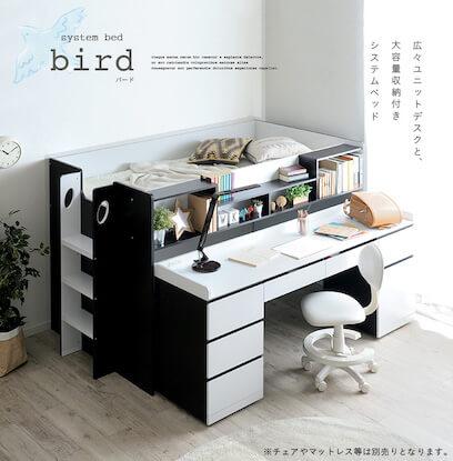 システムベッドBird