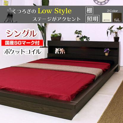 棚照明ロースタイルベッド