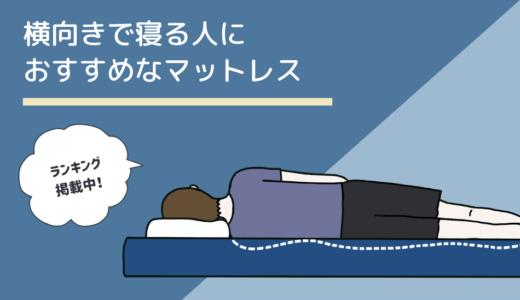 横向きで寝る人におすすめなマットレスランキング【選び方も解説】