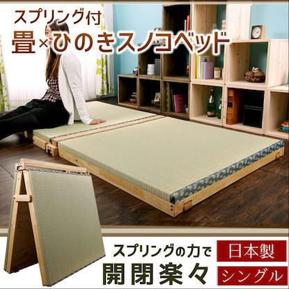 スプリング付畳×ひのきスノコベッド