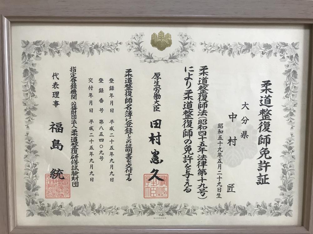 judoseihukusi-nakamuratakumi